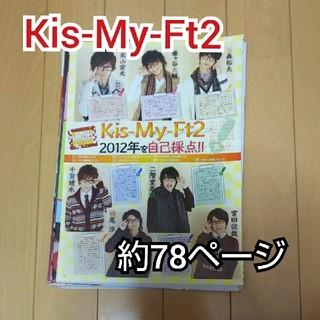 キスマイフットツー(Kis-My-Ft2)のKis-My-Ft2 切り抜きまとめ②(アート/エンタメ/ホビー)