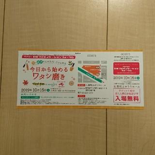 マツキヨ セルフメディケーションフォーラム(その他)