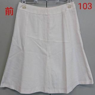 ニジュウサンク(23区)の23区 膝丈フレアスカート☆台形☆プリーツ☆白☆ホワイト(ひざ丈スカート)