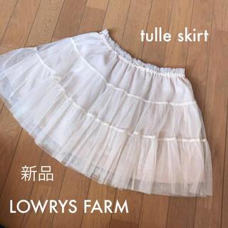 LOWRYS FARM - 【 LOWRYS FARM 】チュール スカート 新品