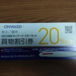 ニジュウサンク(23区)のオンワード クローゼット  株主優待 割引券 20%オフ(ショッピング)