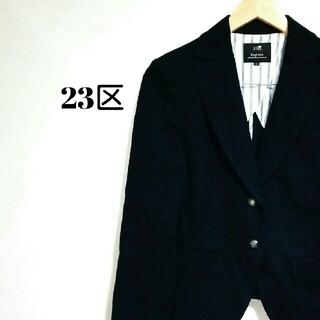 ニジュウサンク(23区)の美シルエット☆ 上質 23区 テーラードジャケット レディース(テーラードジャケット)