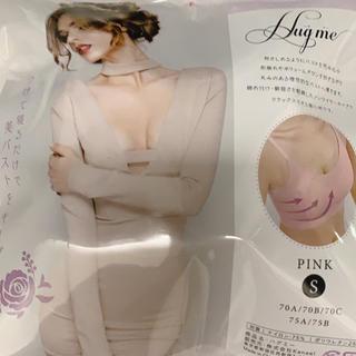 値下げ‼️ ハグミー  ナイトブラ  ピンク  S size(ブラ)