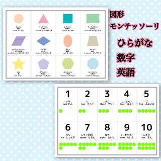 図形 モンテッソーリ 数字 英語 知育教材 幼児教育(知育玩具)