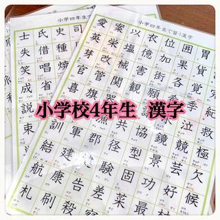 小学校4年生で習う 漢字 200字 国語 知育教材 勉強(知育玩具)