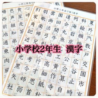 小学校2年生で習う 漢字 160字 国語 知育教材 勉強(知育玩具)