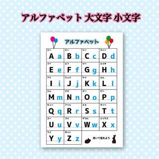 アルファベット 大文字 小文字 ABC 英語 知育教材 幼児教育 (知育玩具)
