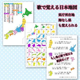 歌で覚える 日本地図 県庁所在地 社会 知育教材 幼児教育(知育玩具)