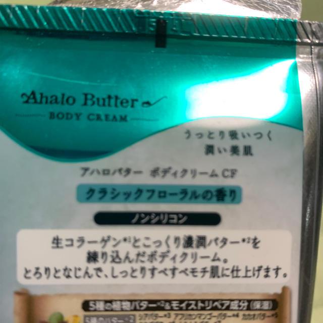 Ahalo Butter(アハロバター)のAhalo Butter body cream クラッシックフローラル コスメ/美容のボディケア(ボディクリーム)の商品写真