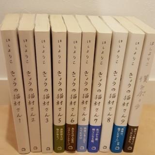 マガジンハウス - きょうの猫村さん 1~9巻 僕とポーク