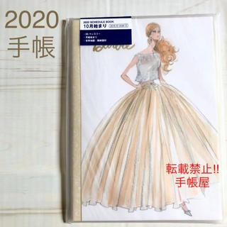 バービー(Barbie)の【手帳 2020】バービー B6マンスリー アイボリー(カレンダー/スケジュール)