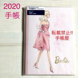バービー(Barbie)の【手帳 2020】バービー B6マンスリー ピンク(カレンダー/スケジュール)