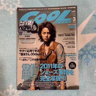 キスマイフットツー(Kis-My-Ft2)のCOOL TRANS (クール トランス) 2011年 03月号 (その他)