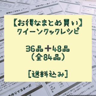 Amway - クイーンクック  レシピ【お得なまとめ買い】 84品 送料込み