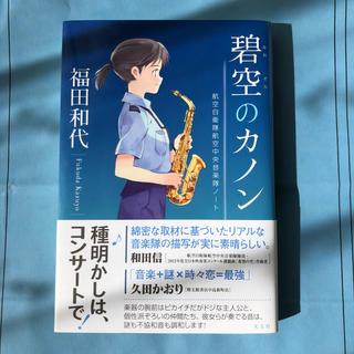 碧空のカノン(文学/小説)