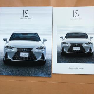 トヨタ(トヨタ)のLEXUS /レクサス ISのカタログ(カタログ/マニュアル)