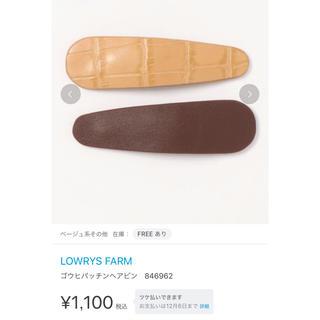 ローリーズファーム(LOWRYS FARM)のLOWRYS FARM 合皮パッチンヘアピン 新品未開封(ヘアピン)