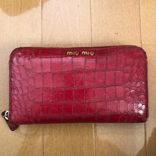ミュウミュウ(miumiu)のmiumiu ミュウミュウ クロコ 長財布(長財布)