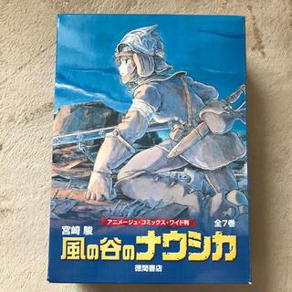 ジブリ(ジブリ)の風の谷のナウシカ アニメージュ・コミックス・ワイド判 7巻セット(全巻セット)