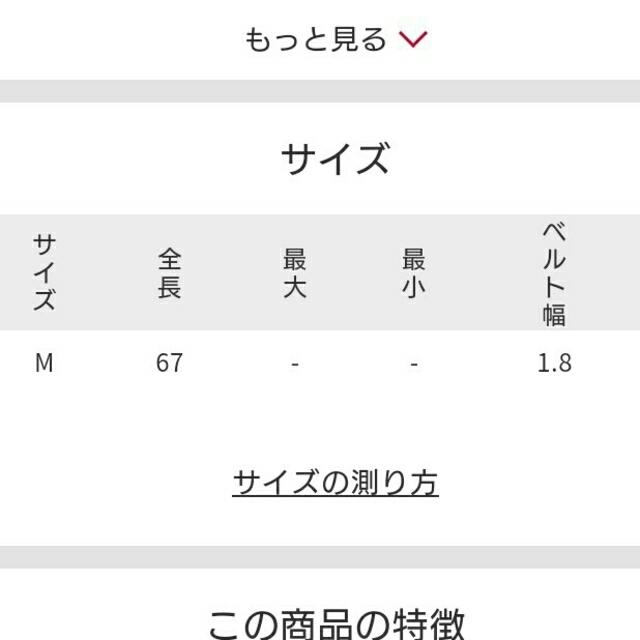 axes femme(アクシーズファム)のaxesfemme☆音符×ネコゴムベルト(茶-M) レディースのファッション小物(ベルト)の商品写真