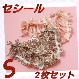 セシール(cecile)の送料無料♪新品☆S セシール ヒョウ柄 ショーツ 2枚セット(ショーツ)