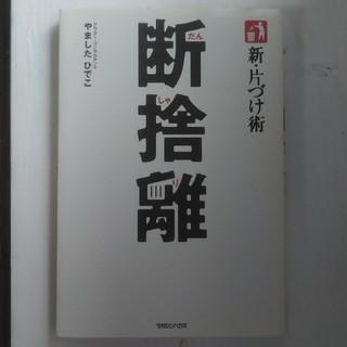 マガジンハウス - 新・片づけ術断捨離