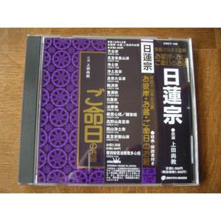 日蓮宗 (宗教音楽)