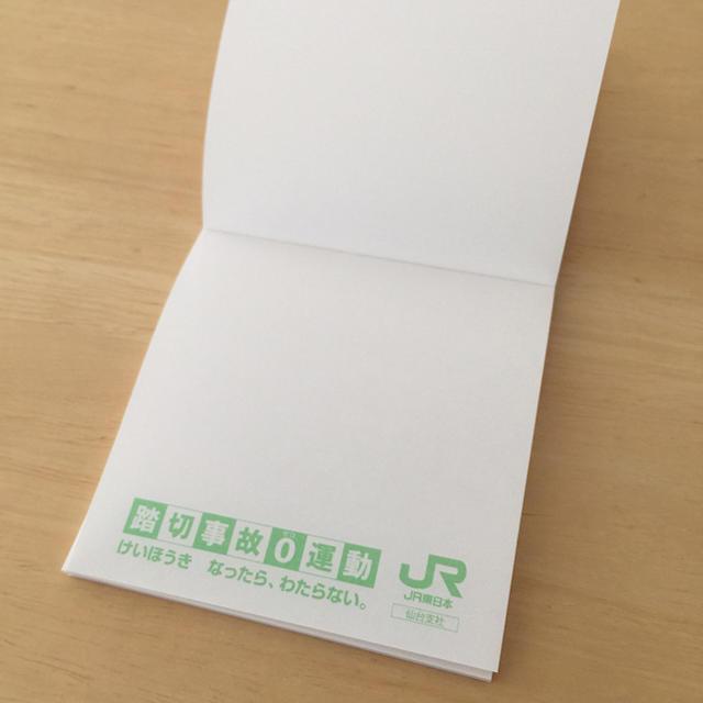 JR(ジェイアール)のJR 東日本  新幹線 絆創膏 メモ 2点セット エンタメ/ホビーのテーブルゲーム/ホビー(鉄道)の商品写真