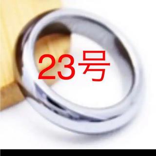 テラヘルツリング23号(リング(指輪))