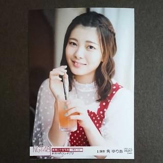 エヌジーティーフォーティーエイト(NGT48)の角ゆりあ 生写真(アイドルグッズ)