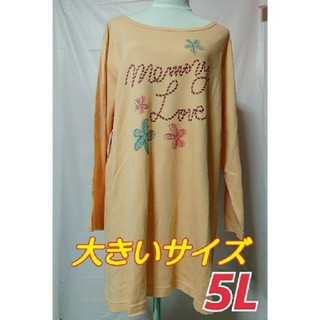 5L 大きいサイズ レディース ロングTシャツ 長袖 トップス オレンジ(Tシャツ(長袖/七分))