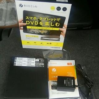 アイオーデータ(IODATA)の【I・O DATE】DVDミレル スマホ・タブレット用DVDプレイヤー【Wif】(DVDプレーヤー)