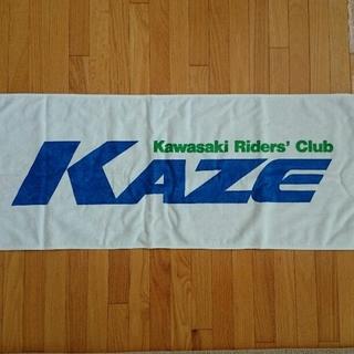 新品未使用 KAZE オリジナル タオル