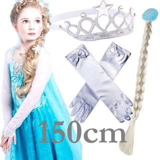 150cm 新品 アナ雪 エルサ 風 ドレス お得 ウィッグや小物付(ワンピース)