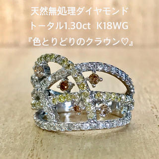 『PIKO様専用です』天然無処理ダイヤリング トータル1.30ct(リング(指輪))