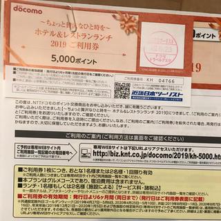 マカロンさん専用 ドコモ レストラン 5000円分 2020年3月まで(レストラン/食事券)