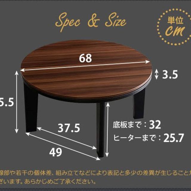 ヴィンテージカジュアルこたつテーブル リバーシブル 円形 ブラウンブラック インテリア/住まい/日用品の机/テーブル(こたつ)の商品写真