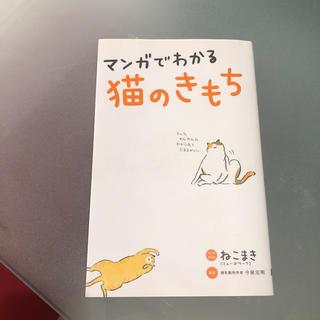 中古❤マンガでわかる猫のきもち(猫)