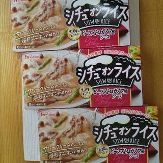 ハウスショクヒン(ハウス食品)のシチューオンライス 3箱セット Ⅲ(その他)