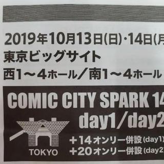 10/13 スパーク サークルチケット サークルPASS 1枚  (その他)