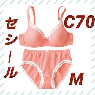 セシール(cecile)の送料無料♪新品☆C70 M セシール シームレス ブラジャー&ショーツセット (ブラ&ショーツセット)