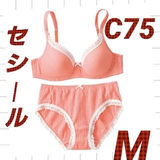 セシール(cecile)の送料無料♪新品☆C75 M セシール シームレス ブラジャー&ショーツセット (ブラ&ショーツセット)