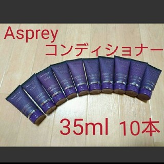 Asprey コンディショナー 35ml 10本(コンディショナー/リンス)