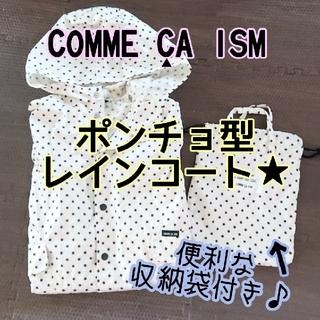 コムサイズム(COMME CA ISM)のコムサイズム レインコート (レインコート)