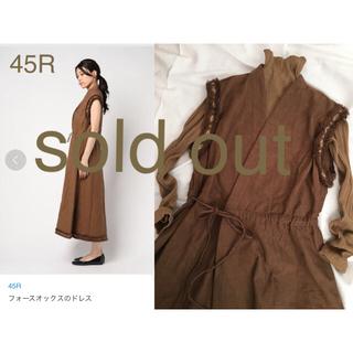 フォーティーファイブアールピーエム(45rpm)の最終価格です!45R フォースオックスのドレス(ロングワンピース/マキシワンピース)