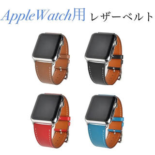 Apple Watch1〜4 カスタムレザーベルト 全4色 アップルウォッチ(腕時計(デジタル))