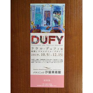 ラウル・デュフィ 展  チケット 1枚(美術館/博物館)