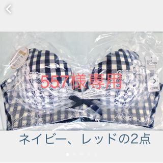 エメフィール(aimer feel)の557様専用 新品 エメフィール 超盛ブラ D65(ブラ)