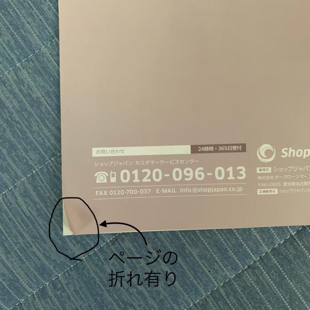 ゆらこ ショップジャパン コスメ/美容のダイエット(エクササイズ用品)の商品写真
