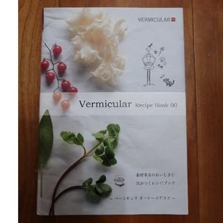 バーミキュラ(Vermicular)のVermicular バーミキュラ レシピブック00 未使用(その他)